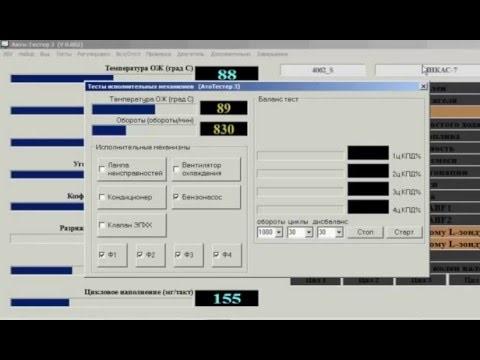 Программу диагностики автомобиля газ 31105