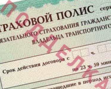 Новые бланки ОСАГО с 1 июля 2016 подделка