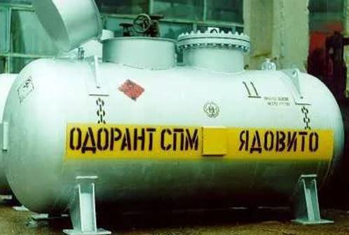 Одоранты для природного газа