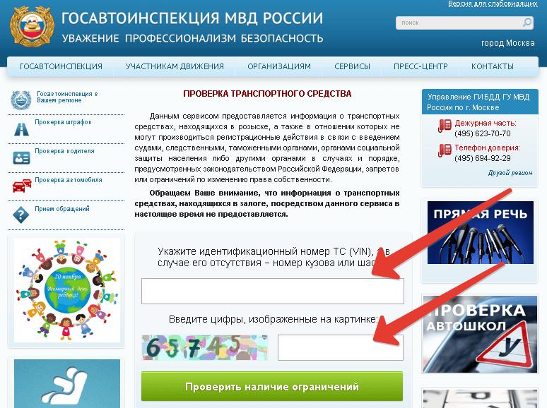 Пробить авто по залогу в автосалон вакансии москва без опыта работы